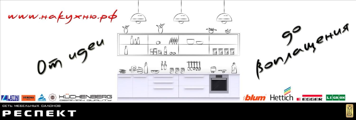 Кухни Респект
